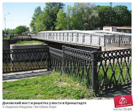 Доковский мост и решётка у моста в Кронштадте, фото № 50490, снято 3 июня 2007 г. (c) Людмила Жмурина / Фотобанк Лори