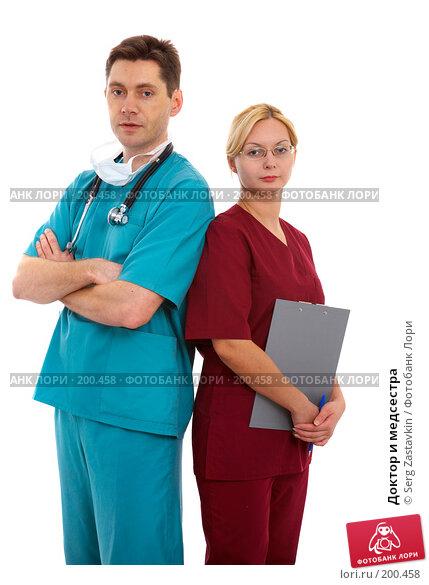 Доктор и медсестра, фото № 200458, снято 18 января 2008 г. (c) Serg Zastavkin / Фотобанк Лори