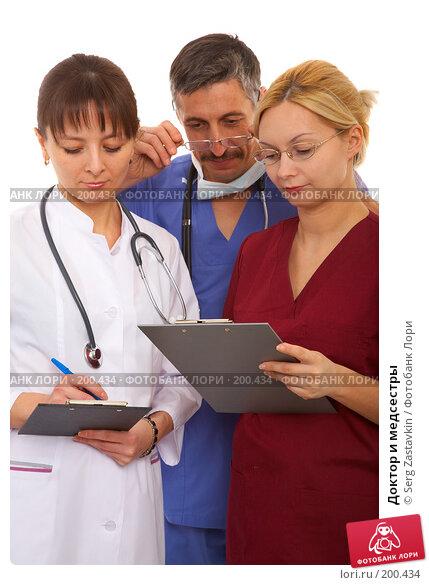Доктор и медсестры, фото № 200434, снято 18 января 2008 г. (c) Serg Zastavkin / Фотобанк Лори