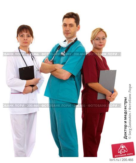 Доктор и медсестры, фото № 200466, снято 18 января 2008 г. (c) Serg Zastavkin / Фотобанк Лори