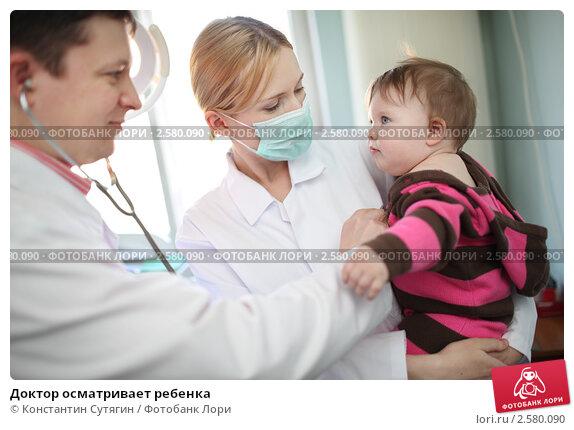 Доктор осматривает ребенка, фото № 2580090, снято 1 мая 2011 г. (c) Константин Сутягин / Фотобанк Лори