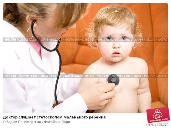 Доктор слушает стетоскопом маленького ребенка, фото № 195270, снято 19 января 2008 г. (c) Вадим Пономаренко / Фотобанк Лори