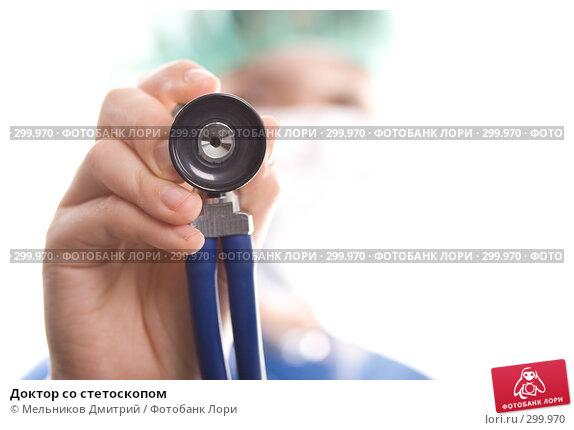 Доктор со стетоскопом, фото № 299970, снято 21 мая 2008 г. (c) Мельников Дмитрий / Фотобанк Лори