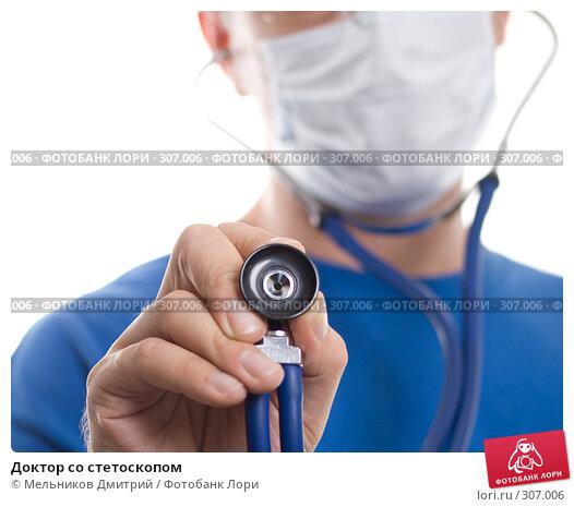 Доктор со стетоскопом, фото № 307006, снято 21 мая 2008 г. (c) Мельников Дмитрий / Фотобанк Лори