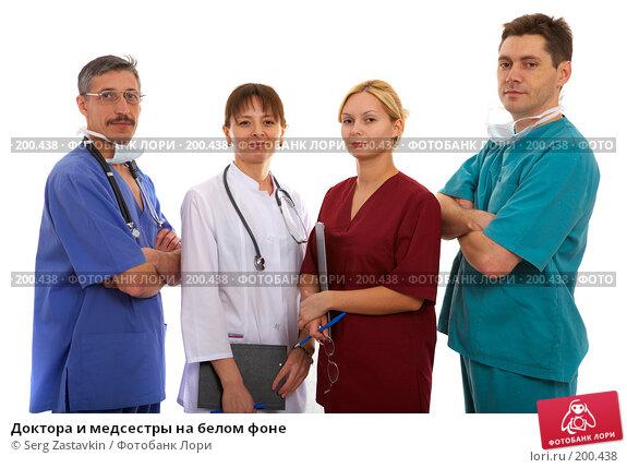 Доктора и медсестры на белом фоне, фото № 200438, снято 18 января 2008 г. (c) Serg Zastavkin / Фотобанк Лори