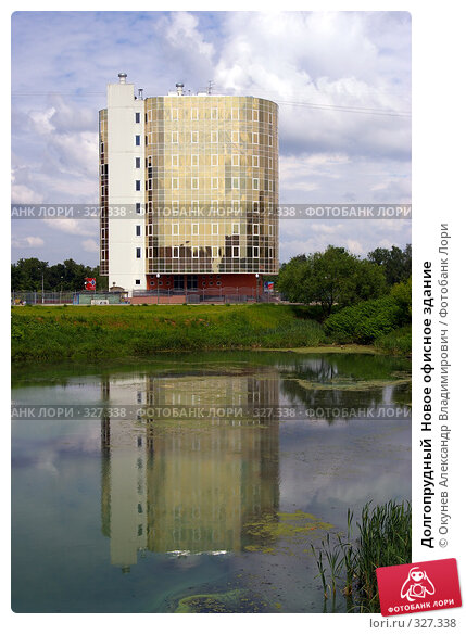 Долгопрудный  Новое офисное здание, фото № 327338, снято 17 июня 2008 г. (c) Окунев Александр Владимирович / Фотобанк Лори