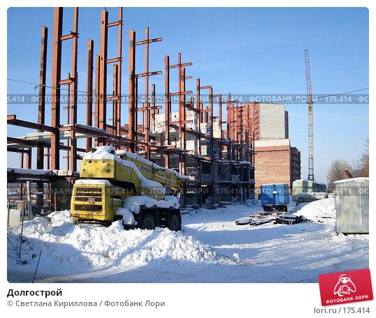Долгострой, фото № 175414, снято 12 января 2008 г. (c) Светлана Кириллова / Фотобанк Лори