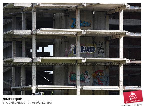 Долгострой, фото № 319062, снято 28 мая 2008 г. (c) Юрий Синицын / Фотобанк Лори