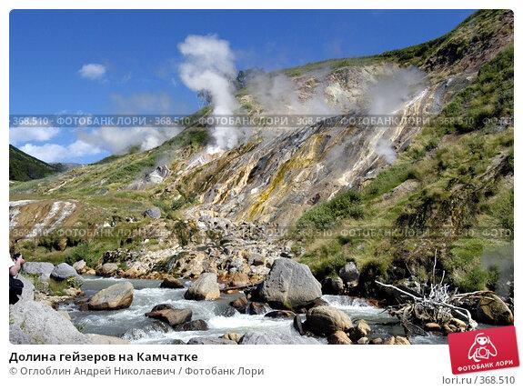 Долина гейзеров на Камчатке (2004 год). Редакционное фото, фотограф Оглоблин Андрей Николаевич / Фотобанк Лори