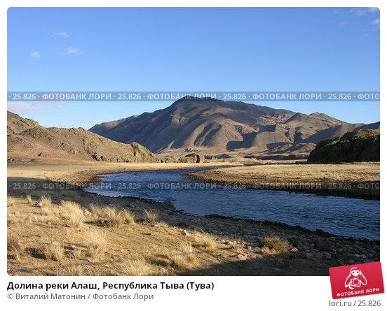 Долина реки Алаш, Республика Тыва (Тува), фото № 25826, снято 16 октября 2005 г. (c) Виталий Матонин / Фотобанк Лори