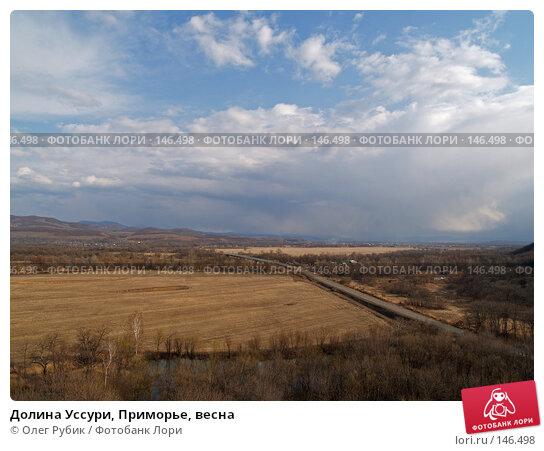 Долина Уссури, Приморье, весна, фото № 146498, снято 17 апреля 2007 г. (c) Олег Рубик / Фотобанк Лори