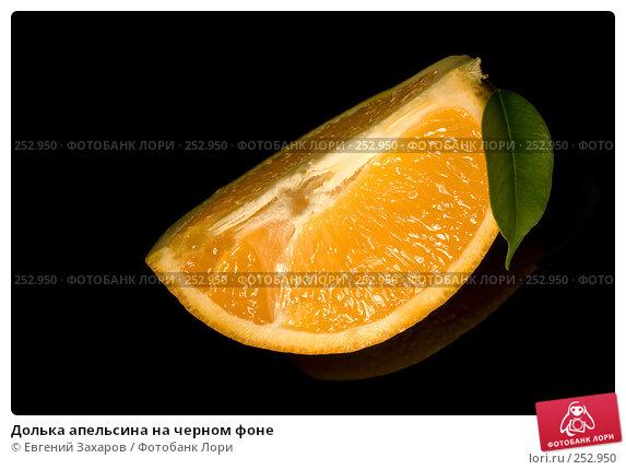 Долька апельсина на черном фоне, эксклюзивное фото № 252950, снято 13 апреля 2008 г. (c) Евгений Захаров / Фотобанк Лори