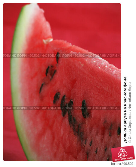 Долька арбуза на красном фоне, фото № 90502, снято 10 сентября 2007 г. (c) Ольга Хорькова / Фотобанк Лори