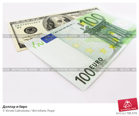 Доллар и Евро, фото № 185574, снято 24 января 2008 г. (c) Юлия Сайганова / Фотобанк Лори
