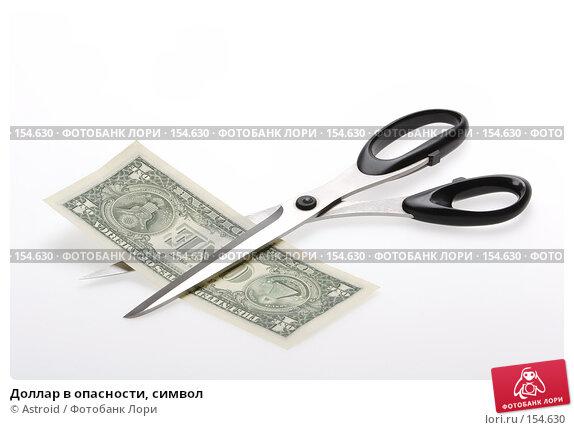 Купить «Доллар в опасности, символ», фото № 154630, снято 3 января 2007 г. (c) Astroid / Фотобанк Лори