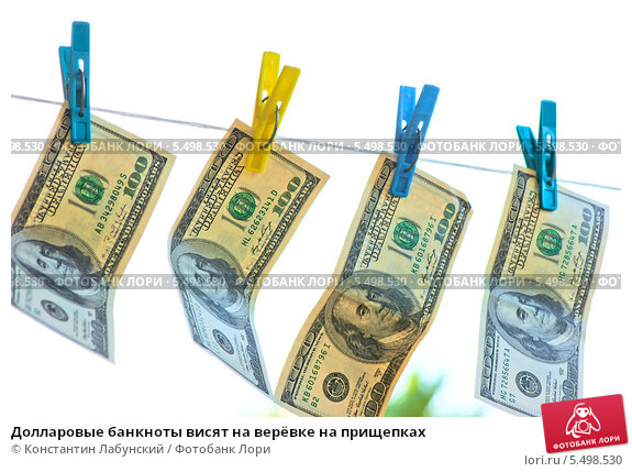 Купить «Долларовые банкноты висят на верёвке на прищепках», фото № 5498530, снято 29 сентября 2012 г. (c) Константин Лабунский / Фотобанк Лори