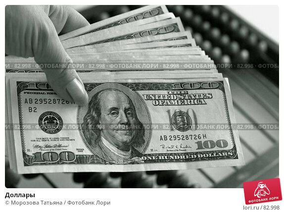 Доллары, фото № 82998, снято 18 июня 2006 г. (c) Морозова Татьяна / Фотобанк Лори