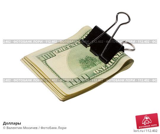 Доллары, фото № 112402, снято 28 января 2007 г. (c) Валентин Мосичев / Фотобанк Лори