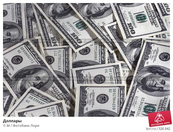 Доллары, фото № 326942, снято 23 февраля 2017 г. (c) Михаил / Фотобанк Лори