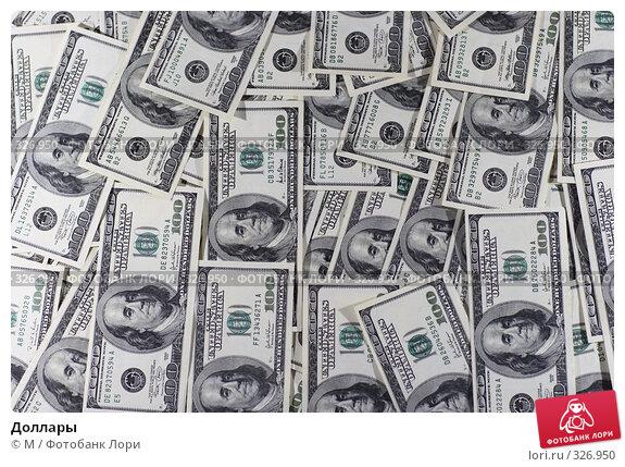 Доллары, фото № 326950, снято 23 июля 2017 г. (c) Михаил / Фотобанк Лори