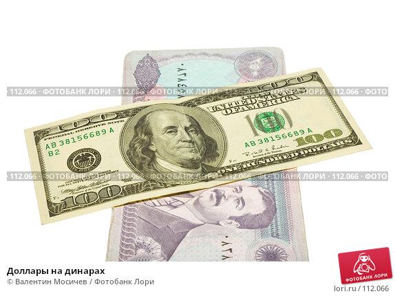 Доллары на динарах, фото № 112066, снято 3 декабря 2006 г. (c) Валентин Мосичев / Фотобанк Лори