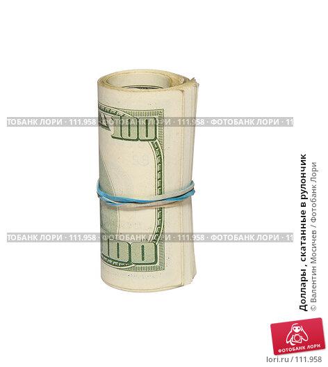 Доллары , скатанные в рулончик, фото № 111958, снято 22 ноября 2006 г. (c) Валентин Мосичев / Фотобанк Лори