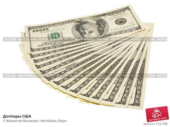 Доллары США, фото № 112154, снято 17 декабря 2006 г. (c) Валентин Мосичев / Фотобанк Лори