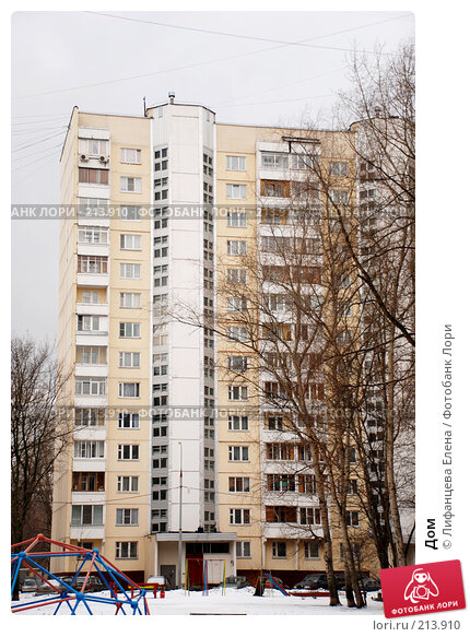 Купить «Дом», фото № 213910, снято 2 марта 2008 г. (c) Лифанцева Елена / Фотобанк Лори