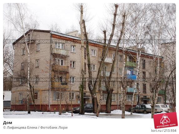 Дом, фото № 213934, снято 2 марта 2008 г. (c) Лифанцева Елена / Фотобанк Лори