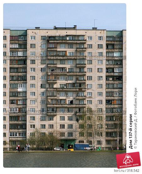 Дом 137-й серии, фото № 318542, снято 1 мая 2008 г. (c) Тарановский Д. / Фотобанк Лори