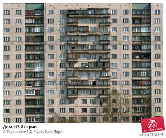 Дом 137-й серии, фото № 318546, снято 1 мая 2008 г. (c) Тарановский Д. / Фотобанк Лори