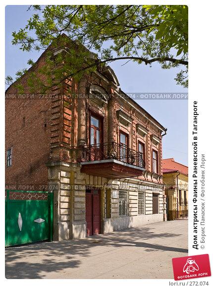 Дом актрисы Фаины Раневской в Таганроге, фото № 272074, снято 30 апреля 2008 г. (c) Борис Панасюк / Фотобанк Лори