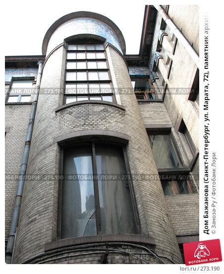 Дом Бажанова (Санкт-Петербург, ул. Марата, 72), памятник архитектуры стиля модерн. Дворовые корпуса. Фрагмент эркера., фото № 273190, снято 1 мая 2008 г. (c) Заноза-Ру / Фотобанк Лори