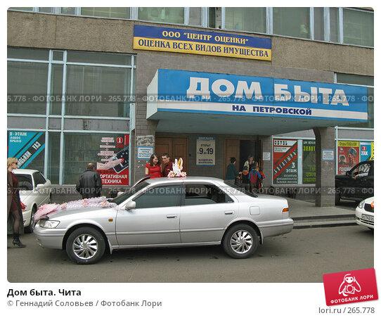 Дом быта. Чита, фото № 265778, снято 18 апреля 2008 г. (c) Геннадий Соловьев / Фотобанк Лори