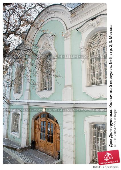 Описание: Описание: https://prv2.lori-images.net/dom-dolgorukovyh-kolpachnyi-pereulok-6-str-2-3-moskva-0005538546-preview.jpg