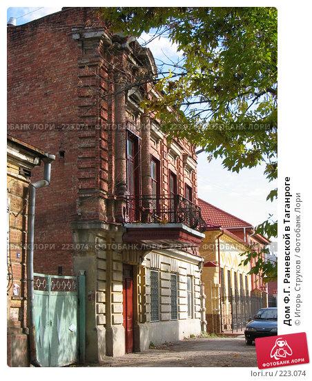 Дом Ф.Г. Раневской в Таганроге, фото № 223074, снято 24 октября 2005 г. (c) Игорь Струков / Фотобанк Лори