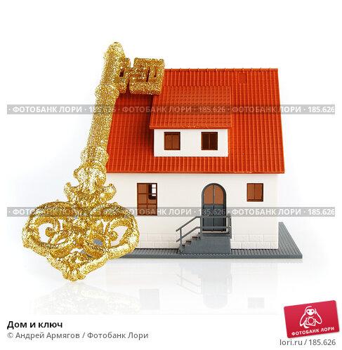 Дом и ключ, фото № 185626, снято 15 ноября 2007 г. (c) Андрей Армягов / Фотобанк Лори