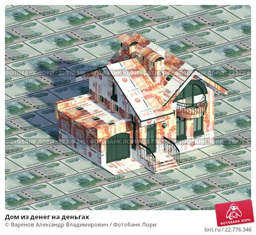 Купить «Дом из денег на деньгах», иллюстрация № 22776346 (c) Варенов Александр Владимирович / Фотобанк Лори