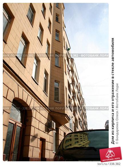 Дом из кирпича и его отражение в стекле автомобиля, фото № 338382, снято 30 сентября 2006 г. (c) Бондаренко Олеся / Фотобанк Лори