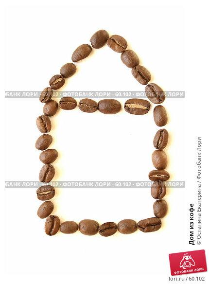 Купить «Дом из кофе», фото № 60102, снято 25 февраля 2007 г. (c) Останина Екатерина / Фотобанк Лори
