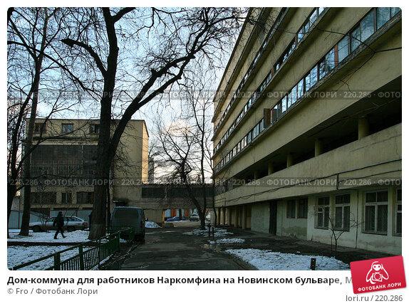 Купить «Дом-коммуна для работников Наркомфина на Новинском бульваре, Москва», фото № 220286, снято 9 марта 2008 г. (c) Fro / Фотобанк Лори