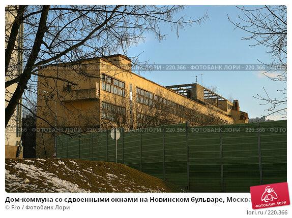 Дом-коммуна со сдвоенными окнами на Новинском бульваре, Москва, фото № 220366, снято 9 марта 2008 г. (c) Fro / Фотобанк Лори