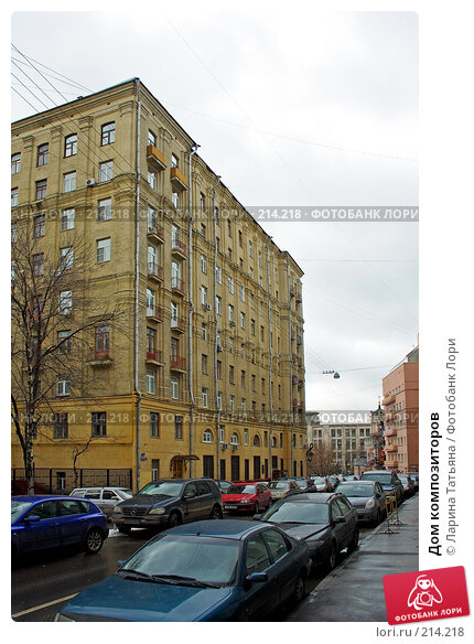 Дом композиторов, фото № 214218, снято 4 марта 2008 г. (c) Ларина Татьяна / Фотобанк Лори