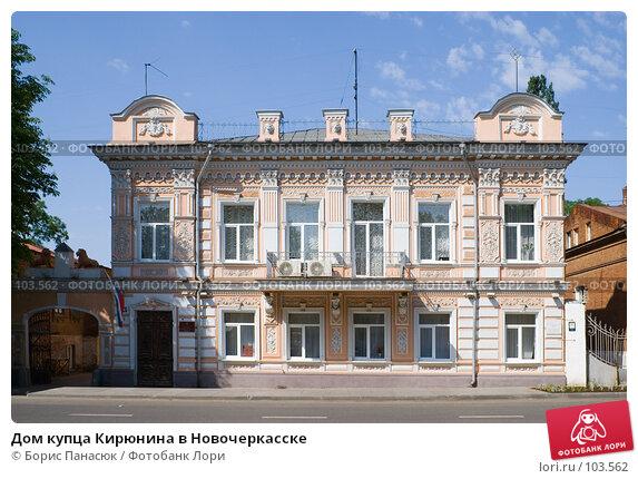 Дом купца Кирюнина в Новочеркасске, фото № 103562, снято 26 апреля 2017 г. (c) Борис Панасюк / Фотобанк Лори