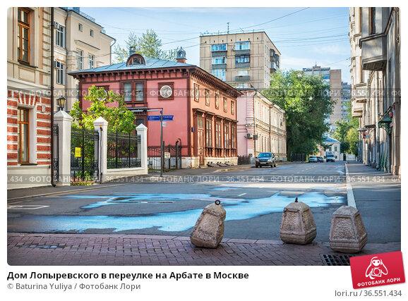Дом Лопыревского в переулке на Арбате в Москве. Редакционное фото, фотограф Baturina Yuliya / Фотобанк Лори
