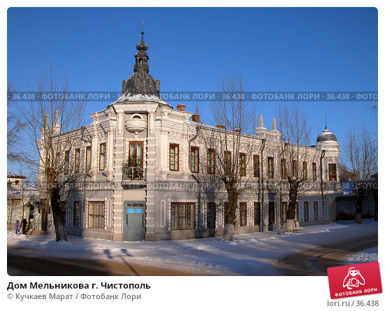 Дом Мельникова г. Чистополь, фото № 36438, снято 8 января 2006 г. (c) Кучкаев Марат / Фотобанк Лори