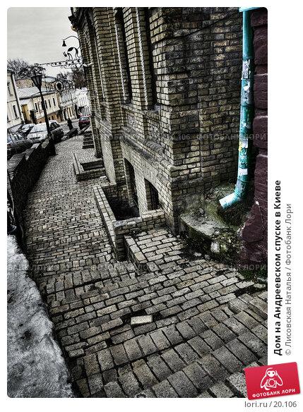 Дом на Андреевском спуске в Киеве, фото № 20106, снято 9 января 2007 г. (c) Лисовская Наталья / Фотобанк Лори