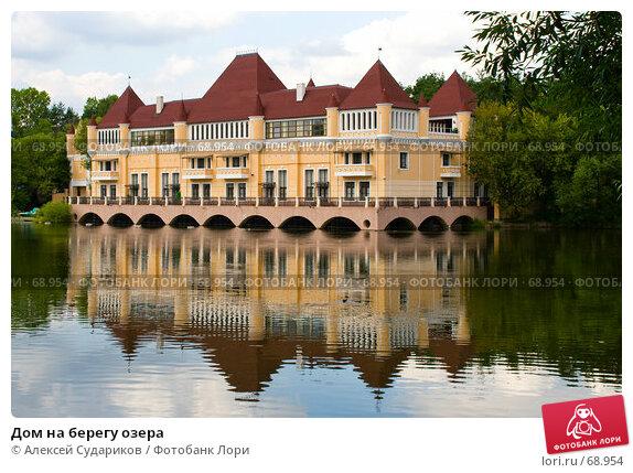Дом на берегу озера, фото № 68954, снято 6 августа 2007 г. (c) Алексей Судариков / Фотобанк Лори