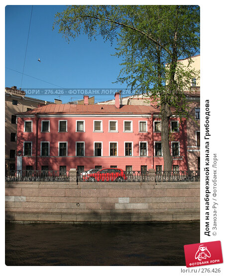 Дом на набережной канала Грибоедова, фото № 276426, снято 2 мая 2008 г. (c) Заноза-Ру / Фотобанк Лори