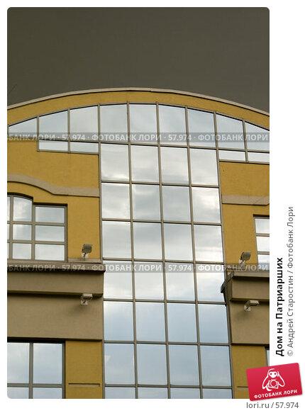 Купить «Дом на Патриарших», фото № 57974, снято 29 июня 2007 г. (c) Андрей Старостин / Фотобанк Лори